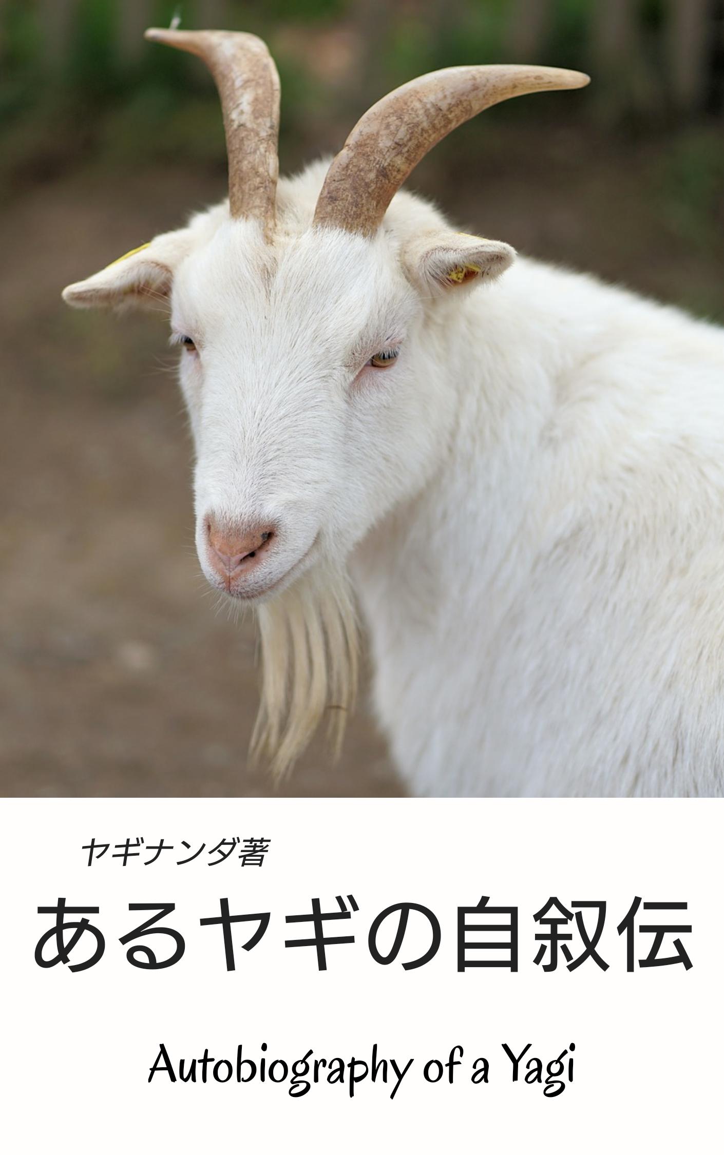 辛口な山羊の説教と嘆き