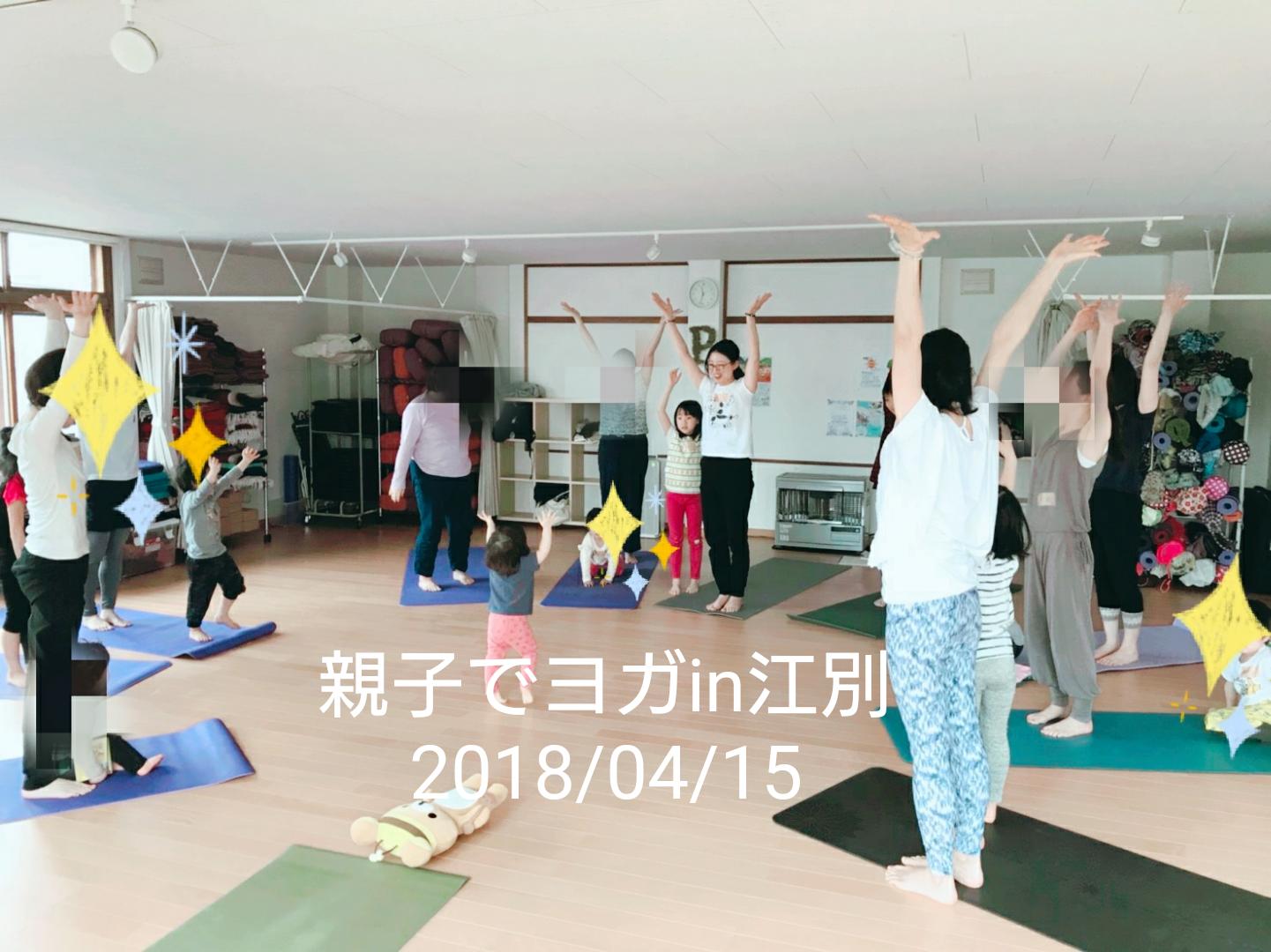 親子でヨガ in 江別 4月15日(日)開催報告