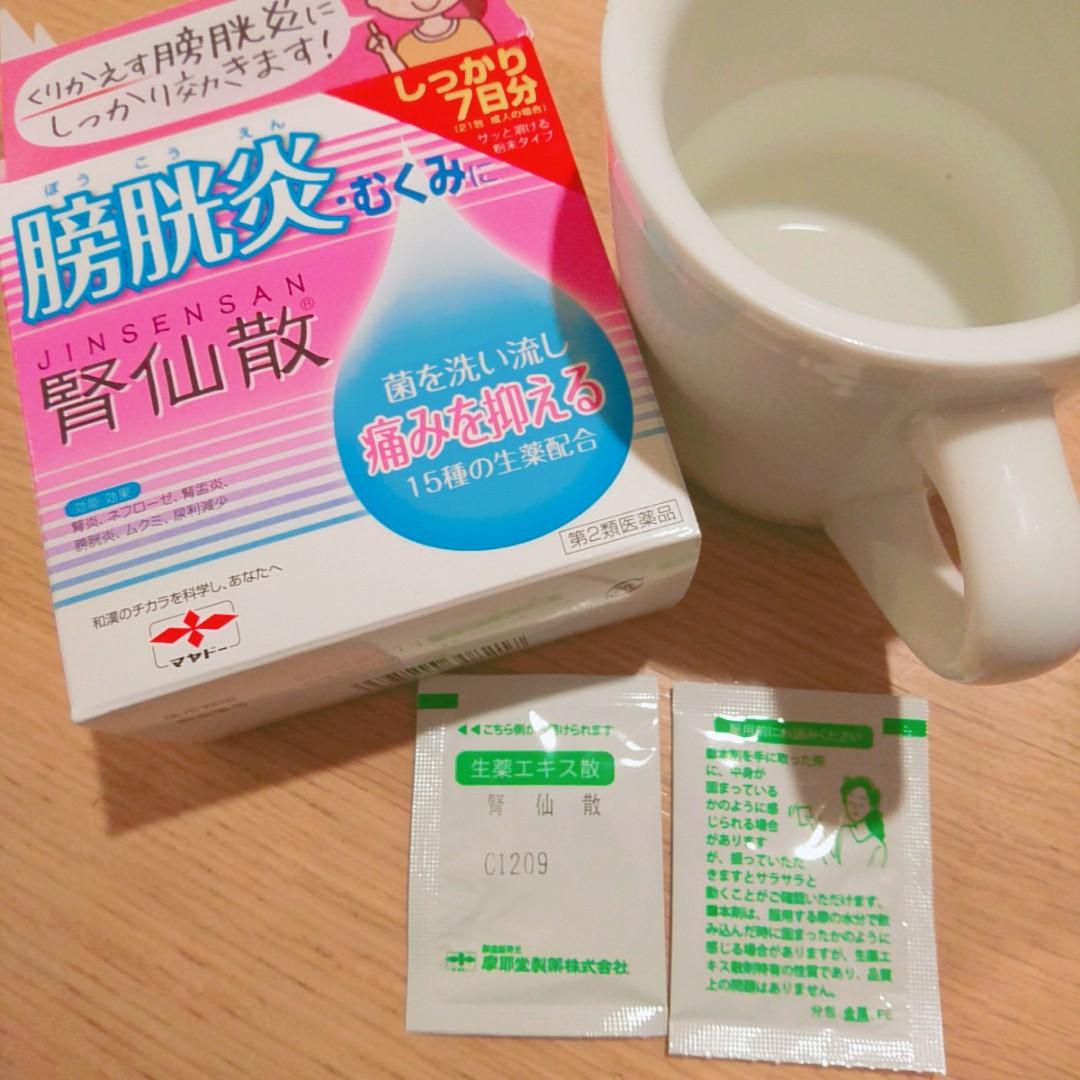 膀胱炎になったがイヤイヤ期の子どもがいるので市販薬で治したよ。