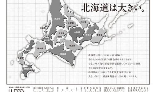北海道は広いんですってば