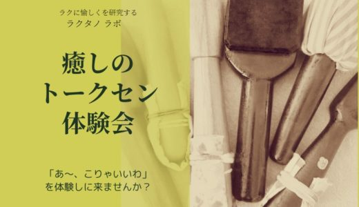 11/4 ,14トークセン体験会@江別蔦屋書店
